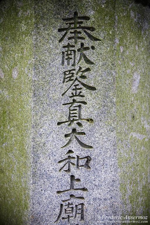Nara temples 09